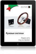 Side-Power Steering Systems Brochure RU